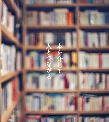 人を通じて本と出会う