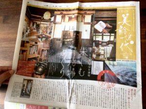 暁が掲載された熊本日日新聞