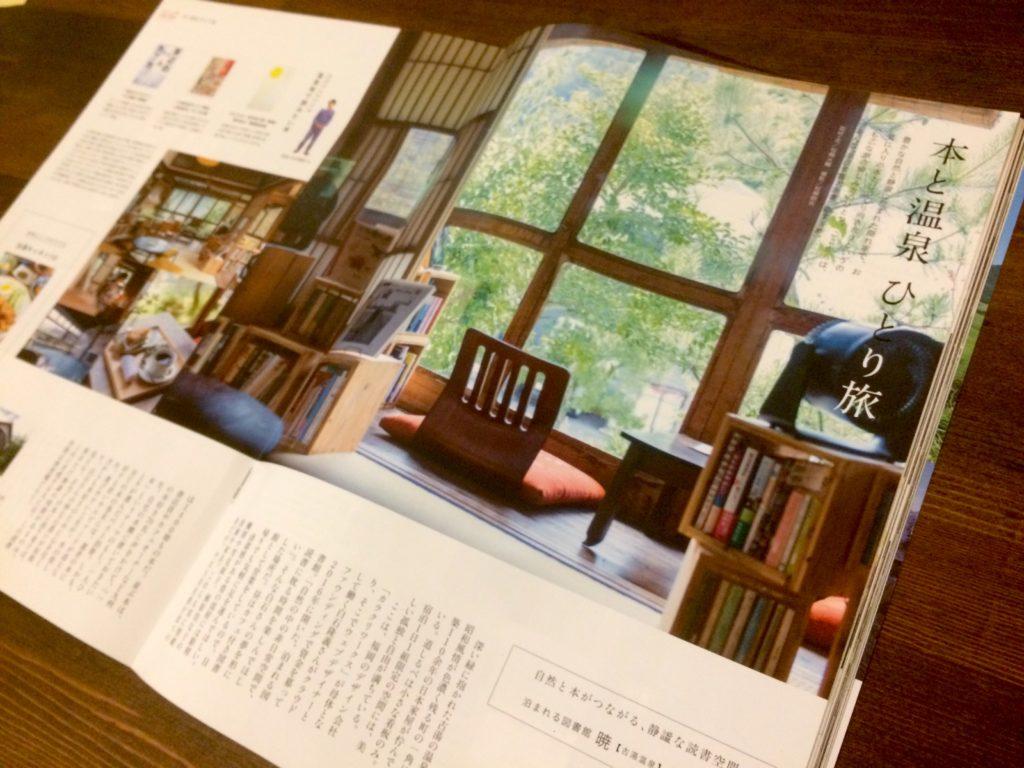 ソワニエ・泊まれる図書館「暁」